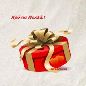 Read more about the article Ποιοι γιορτάζουν σήμερα 20 Ιουνίου