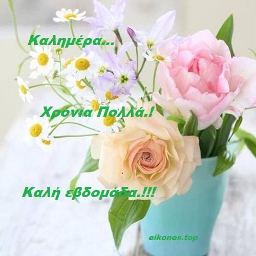 Read more about the article Καλή εβδομάδα με υγεία σε όλους.!  Χρόνια Πολλά.!