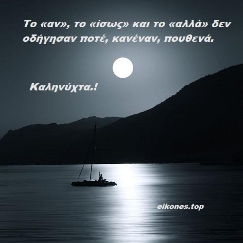 Eικόνες Τοπ Με Λόγια Για Καληνύχτα.!