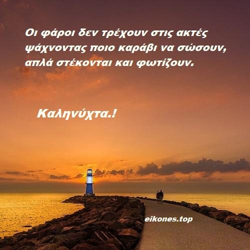 Read more about the article Eικόνες Τοπ Με Λόγια  Για Καληνύχτα.!