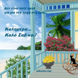 Read more about the article Όμορφο καλό και δροσερό Σαββατοκύριακο σε όλους.!(εικόνες)