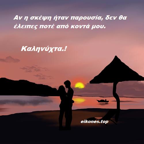 Read more about the article Ρομαντικά λόγια αγάπης για καληνύχτα.!