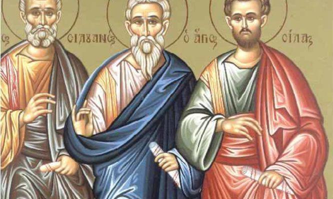 Σήμερα 30 Ιουλίου τιμώνται οι Άγιοι: Σίλας, Σιλουανός, Επαινετός, Κρήσκης και Ανδρόνικος οι Απόστολοι