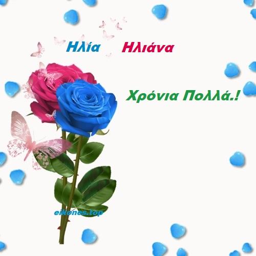 Read more about the article Χρόνια Πολλά Ηλία & Ηλιάνα .!