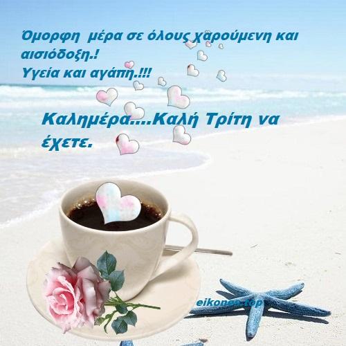Read more about the article Όμορφη Τρίτη σε όλους χαρούμενη και αισιόδοξη.! Καλημέρα.!