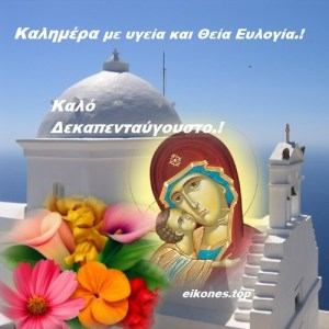 Read more about the article Καλημέρα με υγεία και Θεία Ευλογία. Καλή Παναγιά!