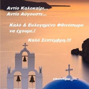 Read more about the article Στο καλό Αύγουστε- Σεπτέμβρη καλώς ήρθες και πάλι! (εικόνες)