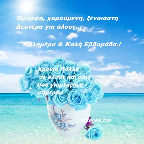 Read more about the article Τελευταία Δευτέρα του Καλοκαιριού!!! ….. Καλημέρα και Καλή Εβδομάδα.!