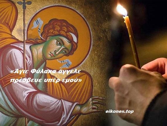 Read more about the article Φύλακας άγγελος: Η βραδινή προσευχή στον φίλο και συνοδοιπόρο μας