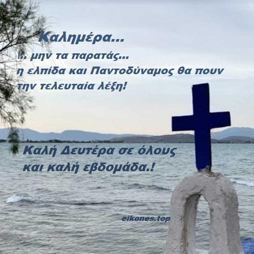 Read more about the article Καλή Δευτέρα σε όλους και καλή εβδομάδα.! Καλημέρα.!!!