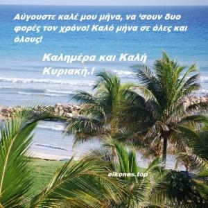 Read more about the article Καλώς ήρθες Αύγουστε, καλοτάξιδος.! Καλημέρα & Καλό Μήνα.!