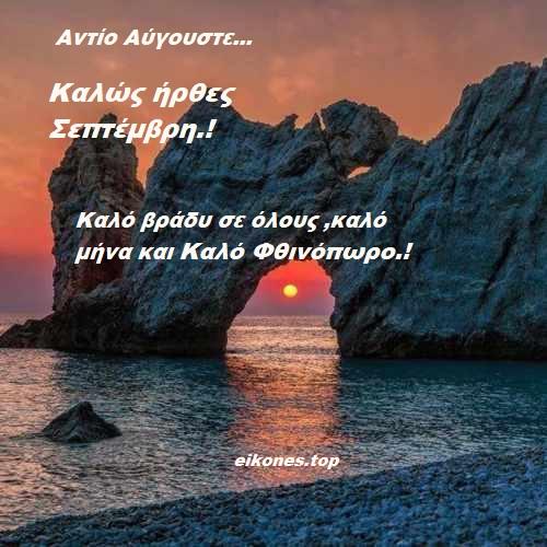 Στο καλό Αύγουστε- Σεπτέμβρη καλώς ήρθες και πάλι! eikones.top