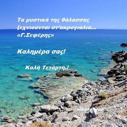 Read more about the article Όμορφη Τετάρτη σε όλους με δύναμη και ενέργεια! Καλημέρα.!!!