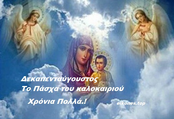 Read more about the article Δεκαπενταύγουστος: Πότε καθιερώθηκε – Γιατί λέγεται «Πάσχα του καλοκαιριού»