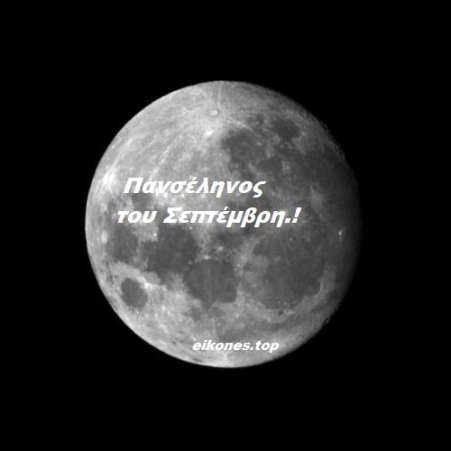 Read more about the article Έρχεται το ολόγιομο φεγγάρι του Σεπτεμβρίου