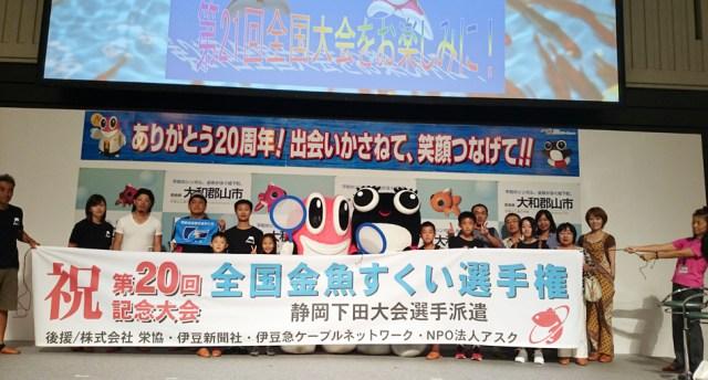 静岡下田大会選手派遣