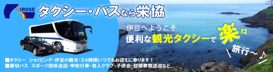 静岡、伊豆のタクシー・貸切バス・観光旅行なら栄協へ