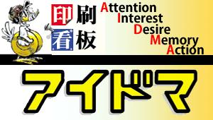 伊豆下田 印刷・看板製作 アイドマ