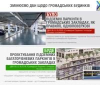 В Украине разрешат проектировать многоуровневые паркинги - Минрегион