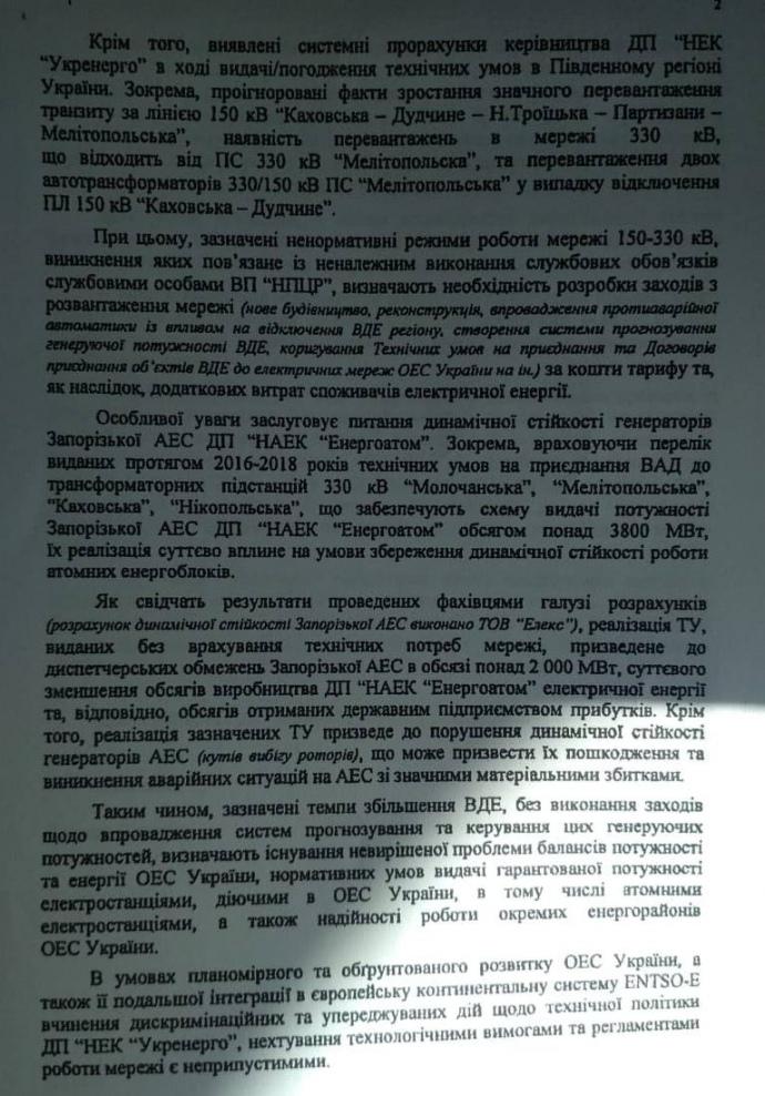 """СБУ побачила загрозу енергосистемі України в """"зеленій енергетиці"""""""