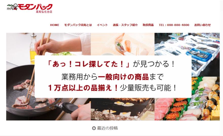 モダンパック高知弘化台店