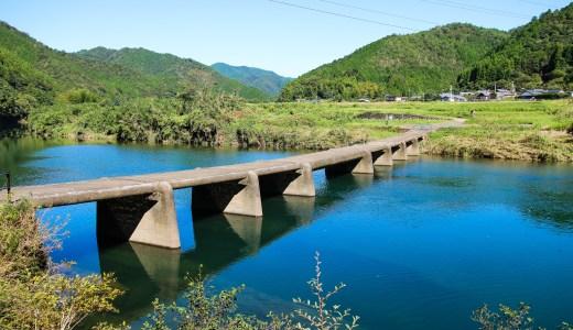 最古の沈下橋!四万十町「 一斗俵沈下橋」