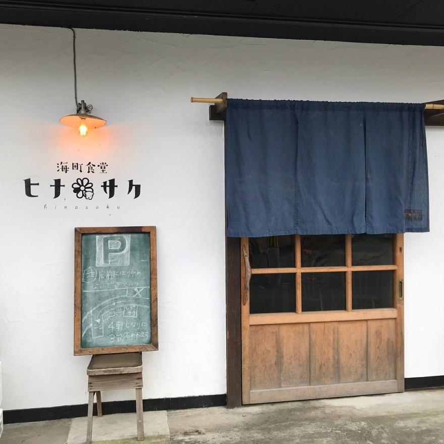 【高知】海の幸に恵まれた宇佐グルメ(ランチ)3選