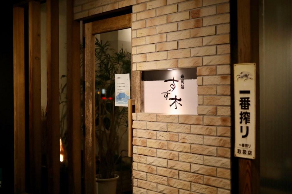 すず木|高知市本町の寿司処。