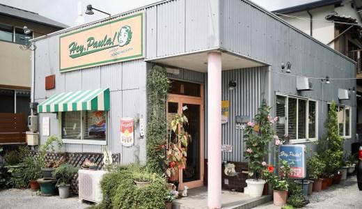 ヘイ・ポーラ|香美市土佐山田にあるアメリカ50'sスタイルのお好み焼き屋さん。