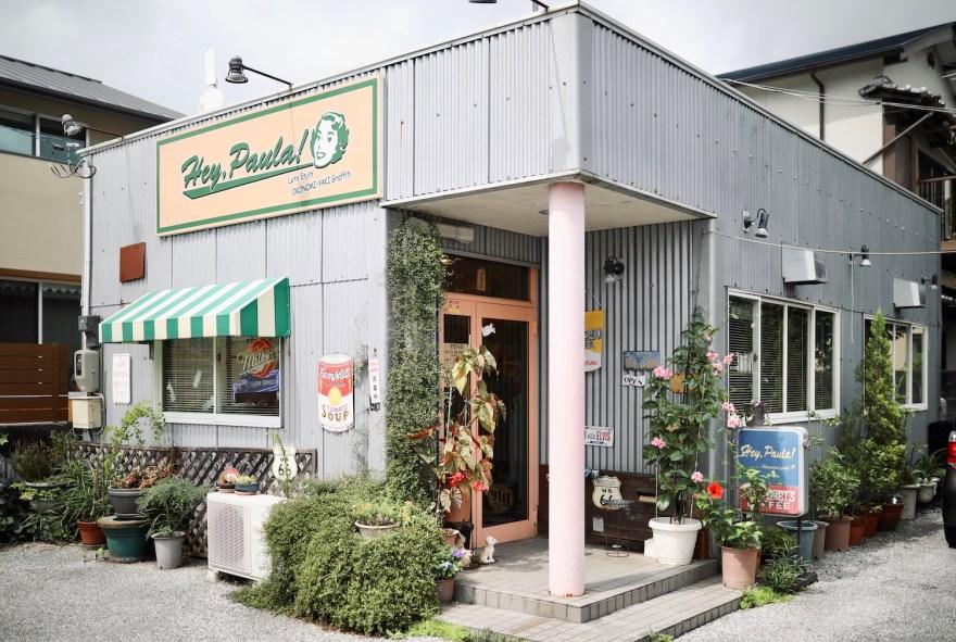 ヘイ・ポーラ 香美市土佐山田町にあるアメリカ50'sスタイルのお好み焼き屋さん。