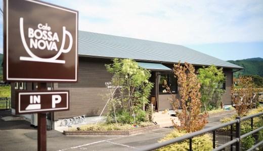 カフェボサノヴァ(Cafe BOSSA NOVA) |香美市・高知工科大学前の雑貨屋さん併設カフェ。
