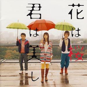 Ikimono-gakari - Hana wa Sakura Kimi wa Utsukushi
