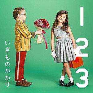 Ikimono-gakari – 1 2 3 ~Koi ga Hajimaru~ [Single]