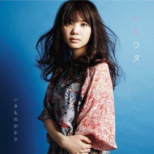 Ikimono-gakari – Haru Uta [Single]