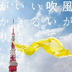 Ikimono-gakari – Kaze ga Fuiteiru (風が吹いている) [Single]