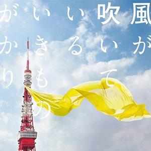 Ikimono-gakari - Kaze ga Fuiteiru (風が吹いている)