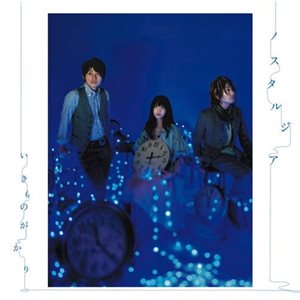 Ikimono-gakari – Nostalgia [Single]