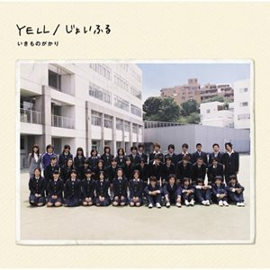 Ikimono-gakari – YELL / Joyful [Single]