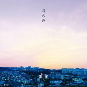 alüto – Kimi no Koe [Single]