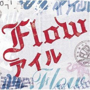 FLOW – ISLE [Album]