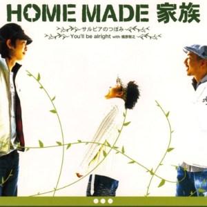 HOME MADE Kazoku – Salvia no Tsubomi [Single]