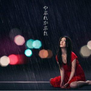 Hitomi Shimatani - Yabure Kabure