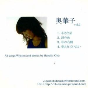 Oku Hanako - Jishu Seisaku Oku Hanako vol.2