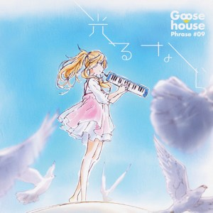 Goose house - Hikaru nara (光るなら) (Limited Edition)