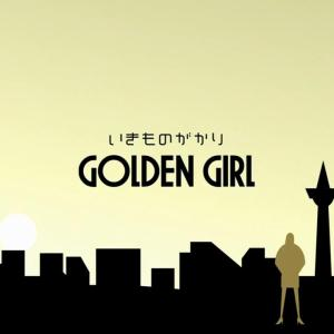 Ikimono-gakari - GOLDEN GIRL