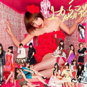 AKB48 - Ue kara Mariko (上からマリコ; Mariko from the Top)
