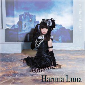Haruna Luna – Sora wa Takaku Kaze wa Utau (空は高く風は歌う) [Single]