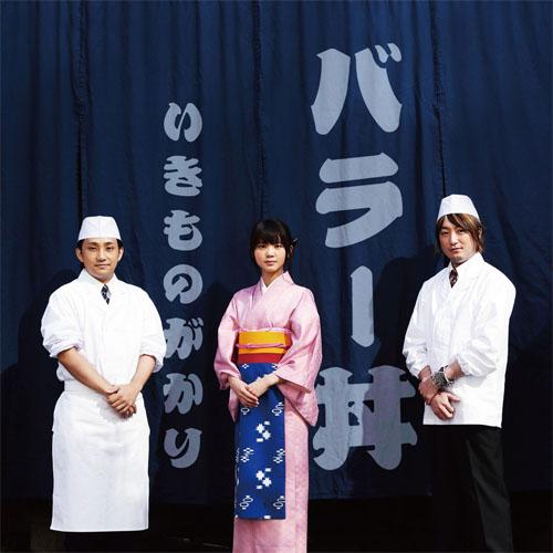 Ikimono-gakari - Balladon (バラー丼)