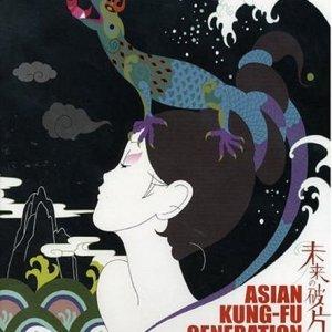 ASIAN KUNG-FU GENERATION - Mirai no Kakera (未来の破片)