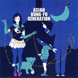 ASIAN KUNG-FU GENERATION - Blue Train (ブルートレイン)